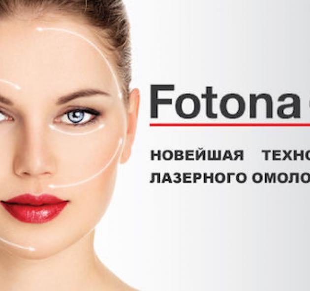 FOTONA 4D В МАЕ СО СКИДКОЙ 20% в Ростове-на-Дону