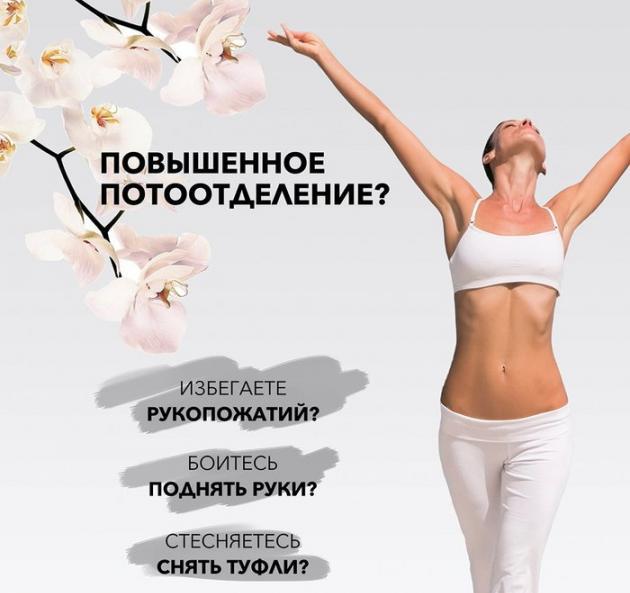 Пора! Пора полной свободы и сухости! Лечение потливости со скидкой! в Ростове-на-Дону
