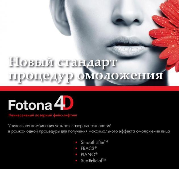 Внимание! Лазерное 4D омоложение с 1 марта по новой цене! в Ростове-на-Дону